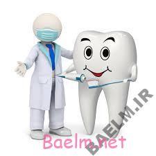 آشنایی با رشته های تحصیلی | معرفی رشته دندانپزشکی