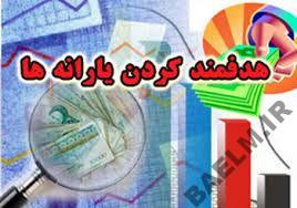 خبر اقتصادي   خرداد آخرین ماه یارانه برای همه ؟؟!!