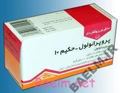 دارونامه   موارد مصرف و عوارض داروی پروپرانولول