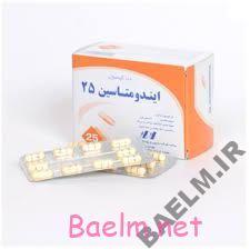 دارونامه | موارد مصرف و عوارض داروی ایندومتاسین