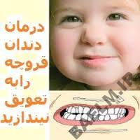 سلامت | علل دندان قروچه و راههای درمان آن