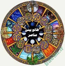 فال روز يكشنبه 19 بهمن 93   فال روزانه بهمن ماه   فال امروز من