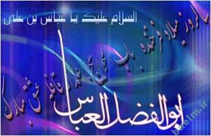 اس ام اس | پیامک تبریک ویژه ولادت حضرت ابوالفضل (ع)