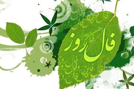 فال روزانه | فال امروز پنج شنبه 15 خرداد 93