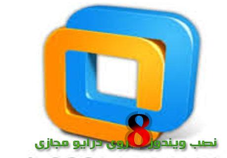 نرم افزار | آموزش نصب ویندوز 8 روی درایو مجازی