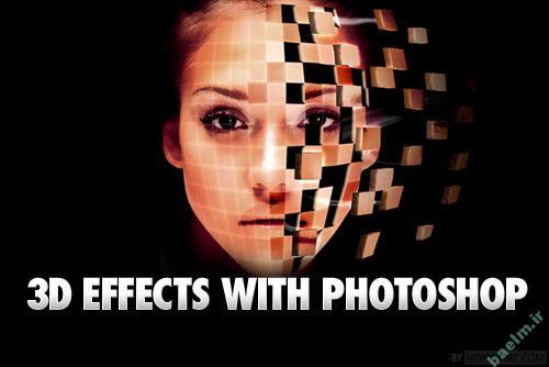 آموزش فتوشاپ   آموزش ایجاد تصاویر سه بعدی در فتوشاپ