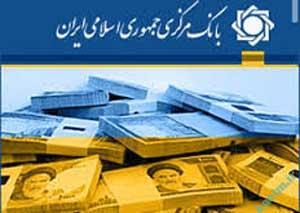 خبر اقتصادي | حذف صفرها از پول ملی امسال کلید میخورد؟