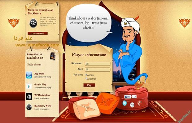جن اکیناتور Akinator در ابتدای بازی نام ، سن و جنسیت شما را می پرسه