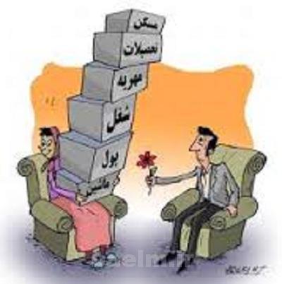 موانع ازدواج را این طور بردارید,موانع ازدواج,مشکلات ازدواج,مشکلات زناشویی,ازدواج,مهم ترین موانع ازدواج,مشکلات زندگی