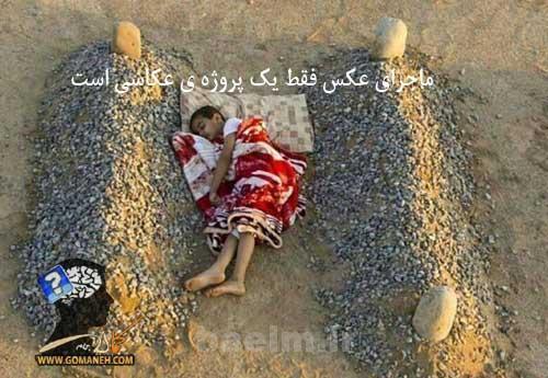 کودک یتیم سوری كه بین گورهای والدینش خوابیده واقعي نيست