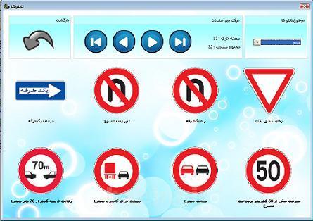 آزمون آنلاين آيين نامه راهنمايي و رانندگي