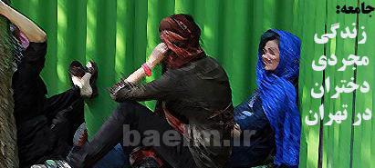 مطالب تاسف بار در مورد زندگی مجردی دختران در تهران