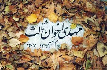 بیوگرافی و زندگینامه مهدي اخوان ثالث ( م - اميد )