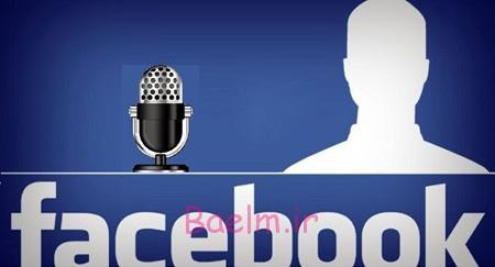 فيسبوك | چگونه ميتوان در فيس بوك پيام صوتي ارسال كرد؟