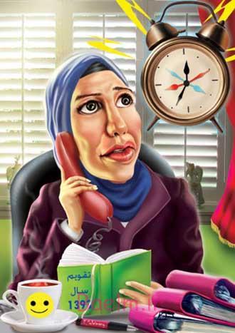 مادران شاغل,مدیریت زمان برای مادران شاغل