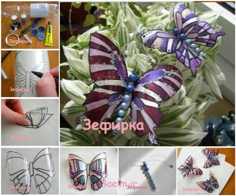 پروانه زیبا DIY از بطری های پلاستیکی