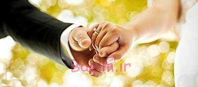شروع زندگی مشترک موفق