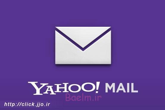 ترفندهای کاربردی برای استفاده راحت تر از ایمیل یاهو