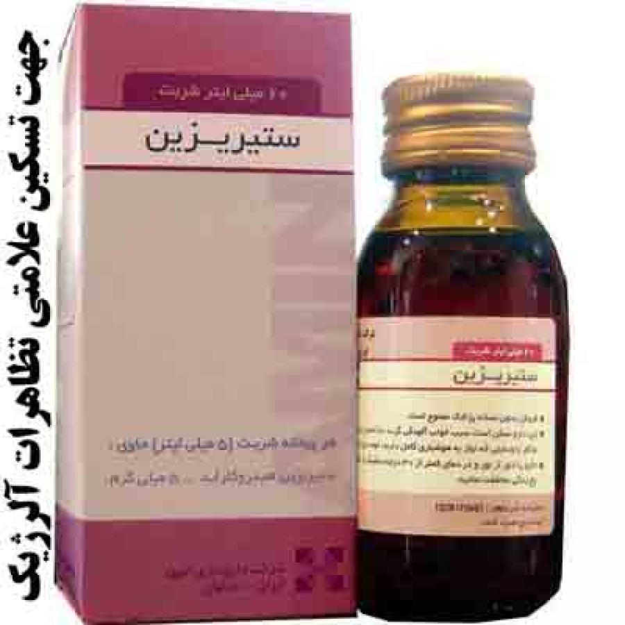 میزان و دوز مصرف سیتریزین