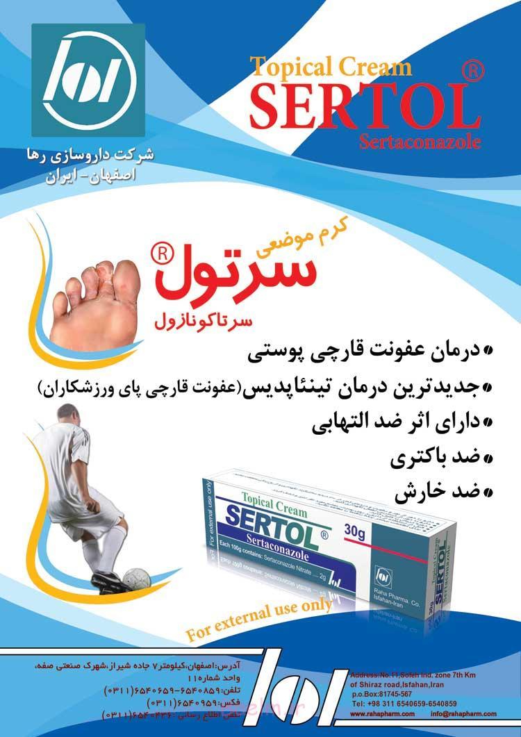 موارد مصرف و عوارض داروی سرتاکونازول (Sertaconazol)