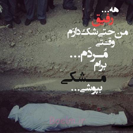 عکس+مرگ+عشقی