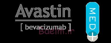 بواسیزوماب (bevacizumab) یا آواستین (Avastin)