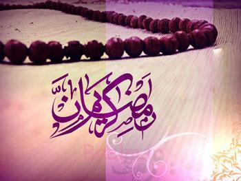 پیامک مناسبتی | اس ام اس های جدید ویژه ماه مبارک رمضان