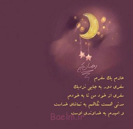 اس ام اس ماه رمضان, متن تبریک ماه رمضان