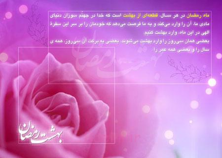 دلنوشته های مناسبتی | متن های زیبا همراه با عکس ویژه ماه رمضان