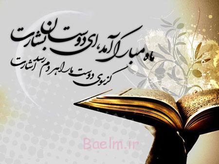 تبریک ماه مبارک رمضان, خواندنیهای دیدنی