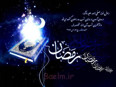 عکس و متن ماه رمضان, اس ام اس ماه رمضان