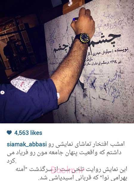 سیامک عباسی در حال امضای پوستر یک تئاتر