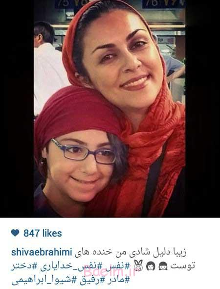 عکس زیبای شیوا ابراهیمی و دخترش