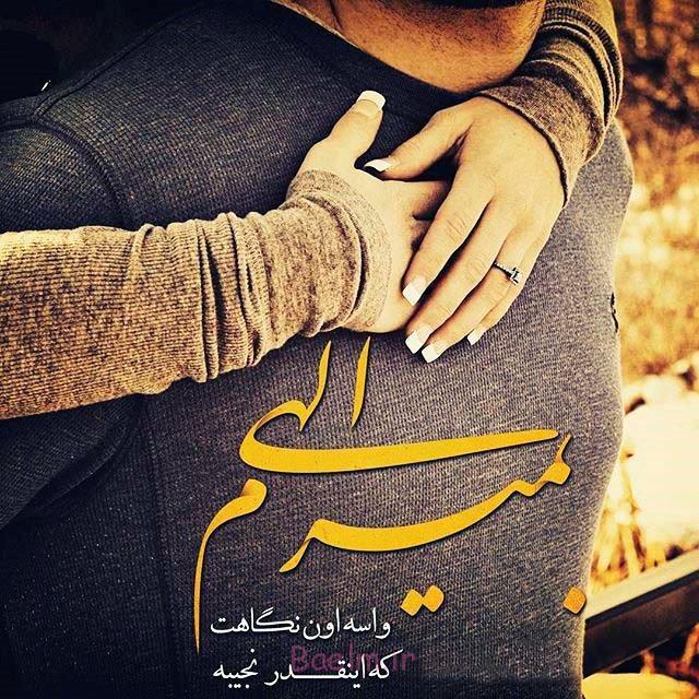 زیباترین عکس نوشته و تکست گرافی عاشقانه غمگین