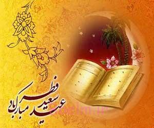 جدیدترین اس ام اس های عید فطر و پیام تبریک عید فطر