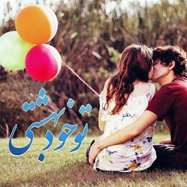 متن و اس ام اس عاشقانه تیر 94 + love عکس عاشقانه زیبا
