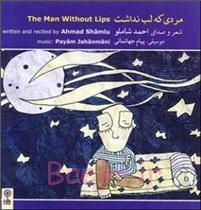 قصه شب کودکانه | قصه بچه گانه : مردی که لب نداشت