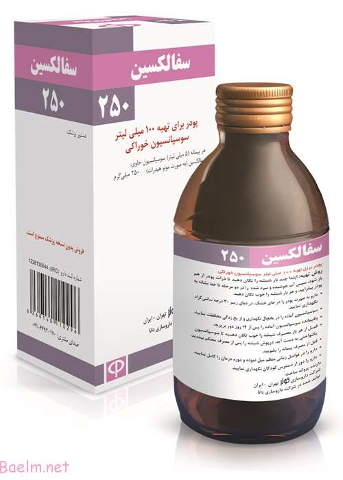 "سفالکسین cephalexin | عوارض جانبی و موارد مصرف "" سفالکسین"""