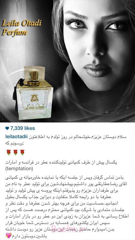 تولید عطر اختصاصی لیلا اوتادی توسط شرکت فرانسوی