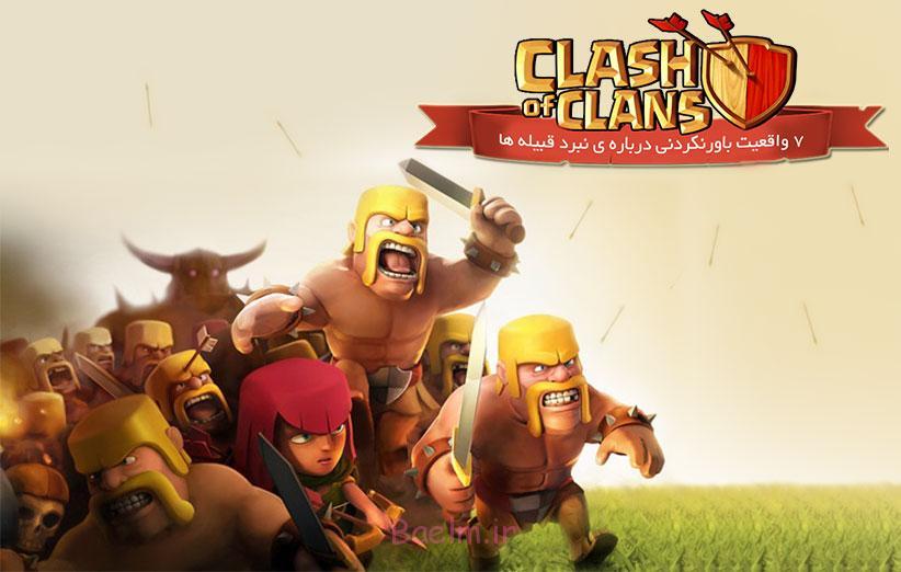 تقریبا محال است که نام بازی «برخورد قبیلهها» (Clash of Clans) را نشنیده باشید