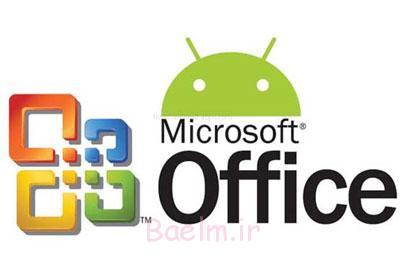 نرمافزار Microsoft Word , آفیس در اندروید