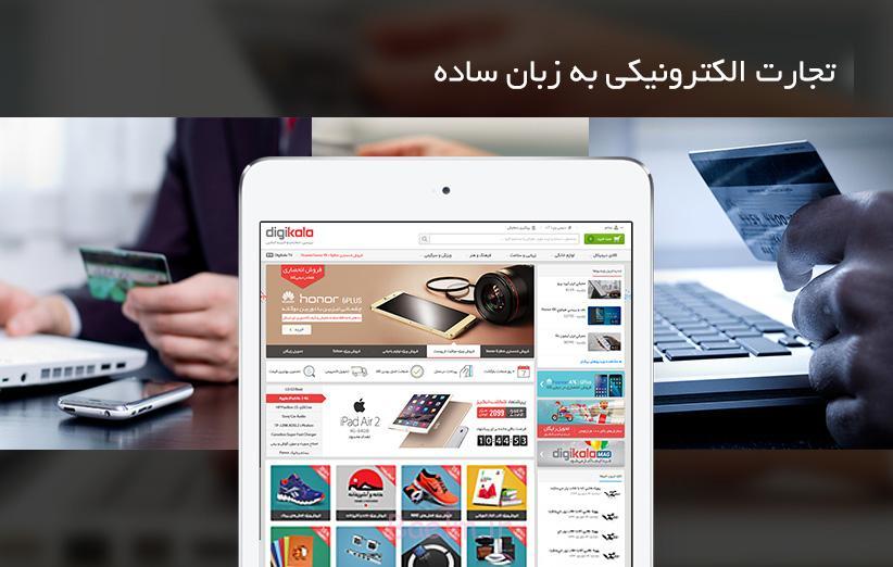 «تجارت الکترونیکی» به سادهترین زبان ممکن