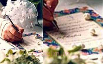 ازدواجهای شرطی
