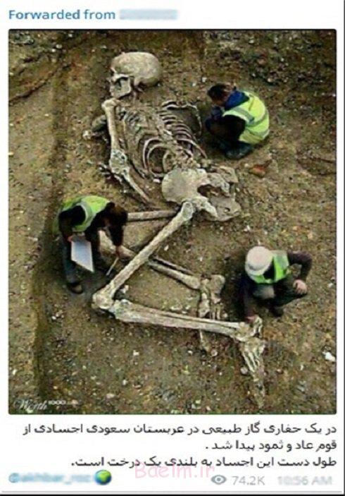 کشف اجساد انسانهای غولپیکر در عربستان