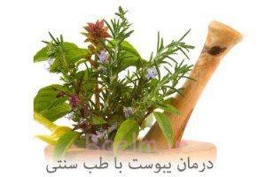 بهترین روشهای طب سنتی برای درمان یبوست