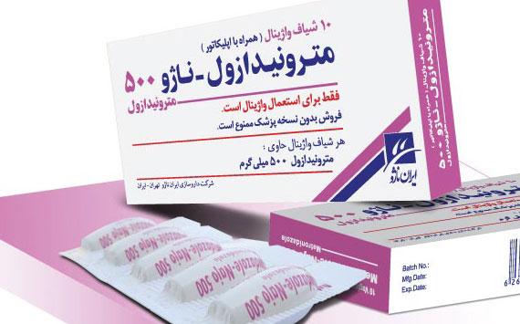 مترونیدازول برای عفونت واژن, مترونیدازول 250 برای چیست؟, شیاف