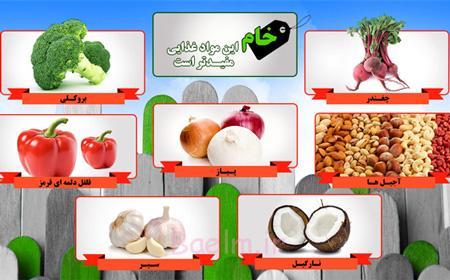 مواد غذایی خام, تقویت سیستم ایمنی بدن