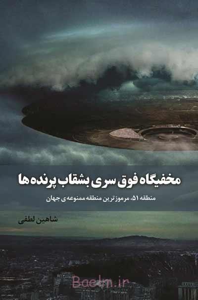 کتاب مخفیگاه فوق سری بشقاب پرنده ها - نوشته شاهین لطفی