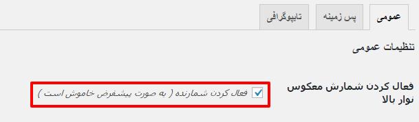 YITH Topbar Countdown ‹ افزونهyith topbar countdown — وردپرس فارسی