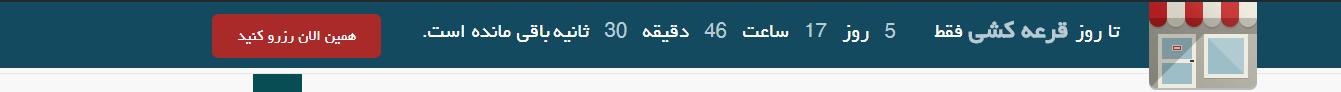 YITH Topbar Countdown_4